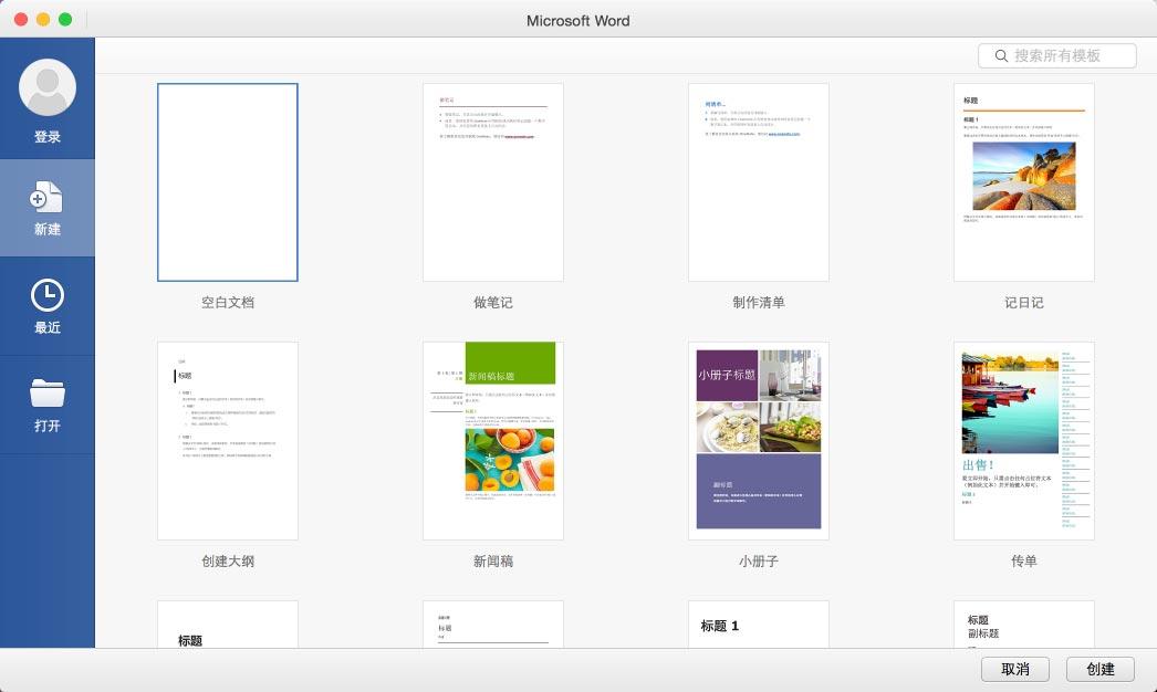 Office2016 for Mac正式版全套破解版分享
