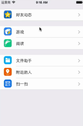 033-UITableViewHeaderFooterView-iOS笔记
