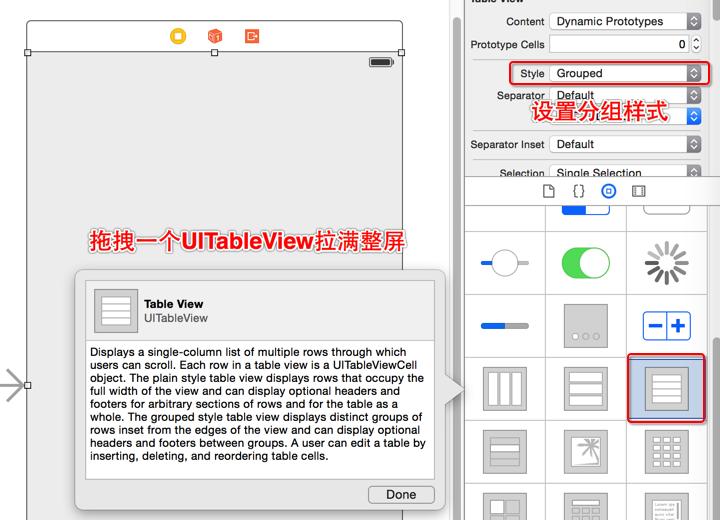 030-UITableView(1)-iOS笔记