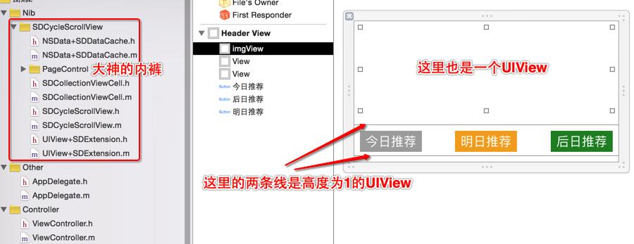 031-UITableView(2)-iOS笔记