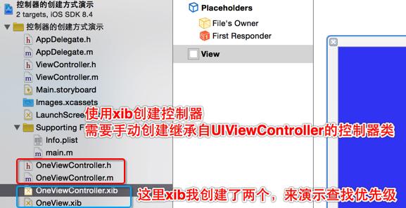 036-多控制器管理(2)-iOS笔记