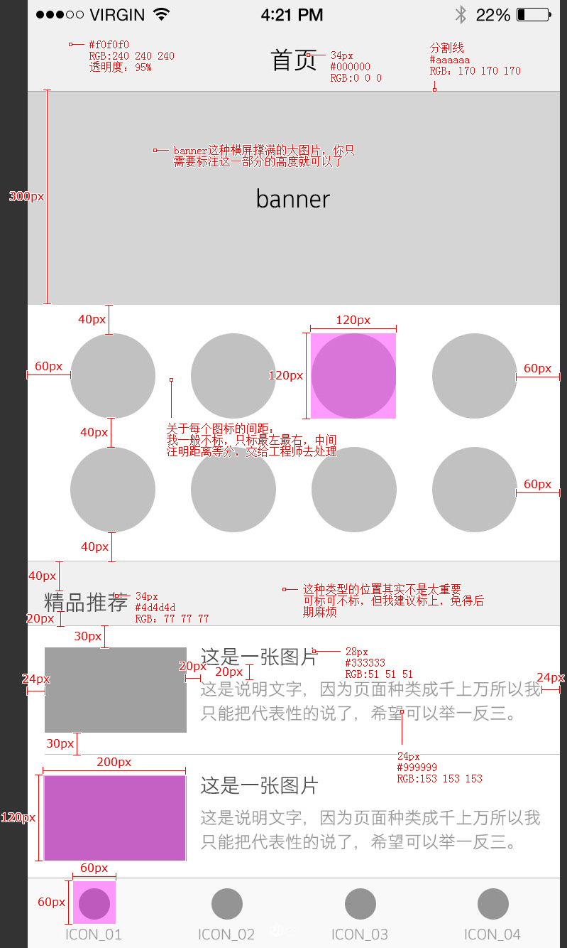 从设计稿到切图设计一款APP的详细流程