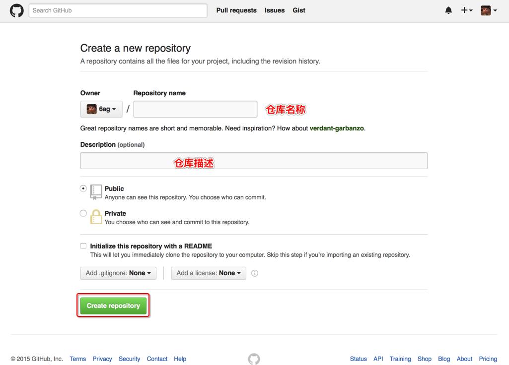 教你使用git命令上传项目到GitHub
