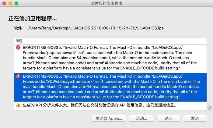 打包app上传过程中报ERROR ITMS-90635错误
