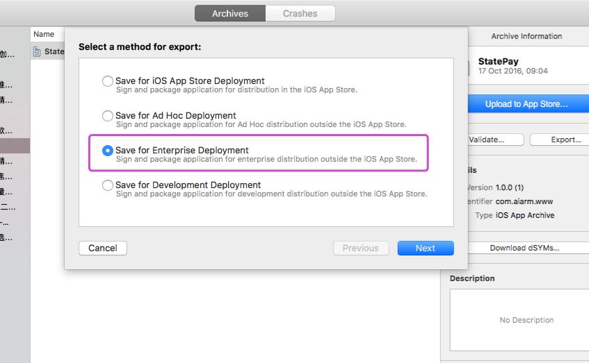 iOS项目之企业证书打包和发布