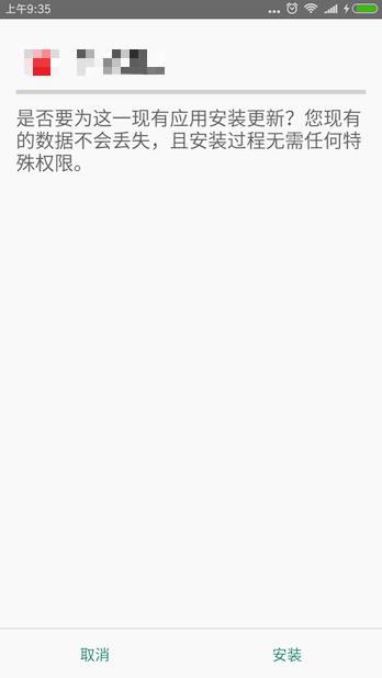 Android程序中通过PackageInstaller实现版本更新