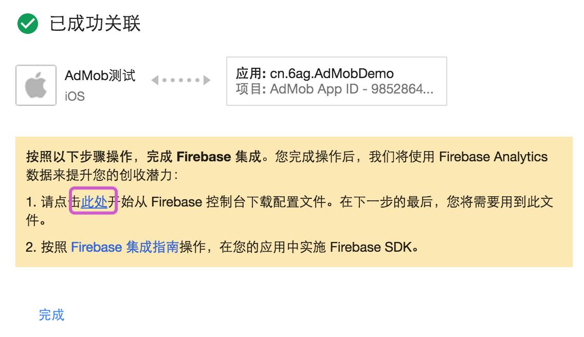 独立开发者之路之AdMob广告集成篇