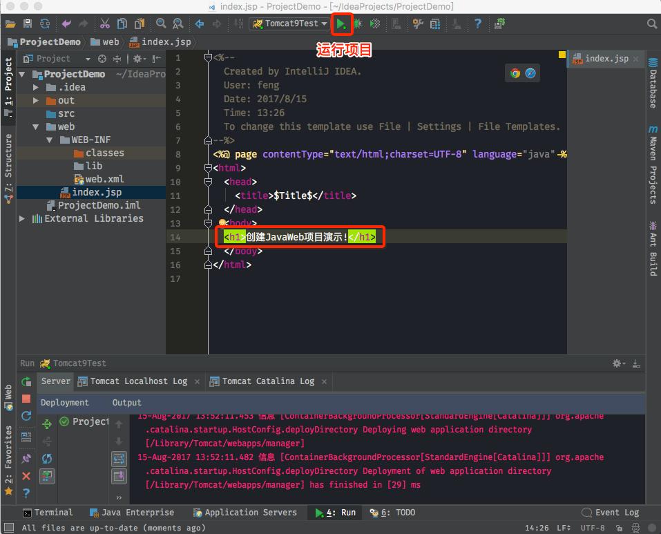 IntelliJ IDEA 2017.2.1创建JavaWeb工程及配置Tomcat部署