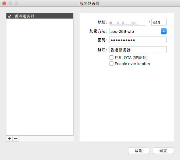 阿里云Ubuntu 14.04配置Shadowsocks服务端